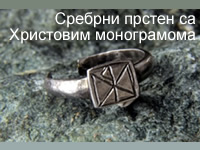 srebrni_prsten_sa_hristovim_monogramom